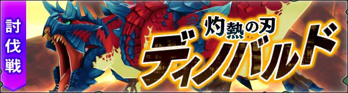『モンスターハンター ライダーズ』にて★5ディノバルドが入手できる討伐戦「灼熱の刃ディノバルド」が3/31(火)より開催!