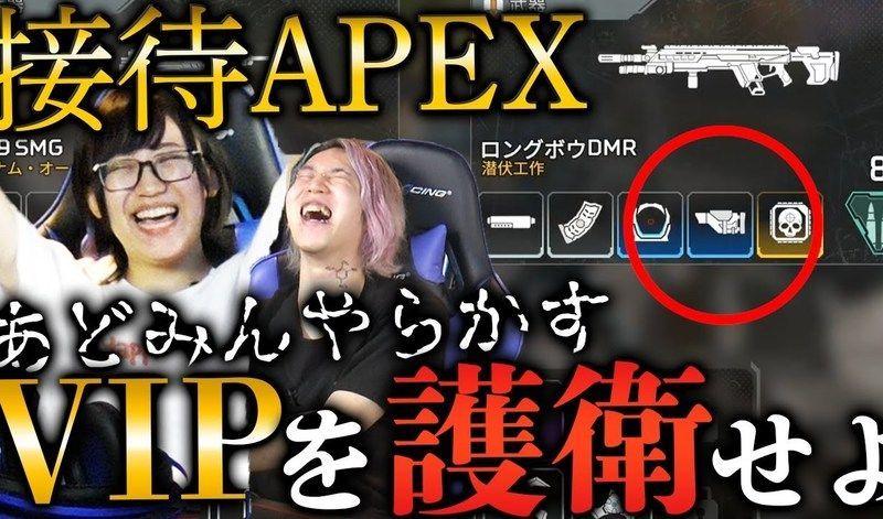 プロにお任せ!接待APEX?!VIPを護衛せよ! ゲーバラSeason2〜第10話〜【#Gamerch】