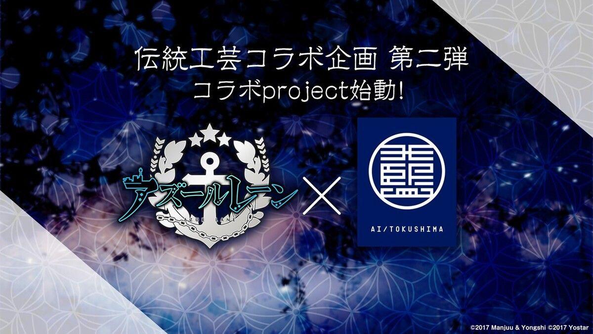伝統工芸コラボ企画 第二弾コラボproject始動