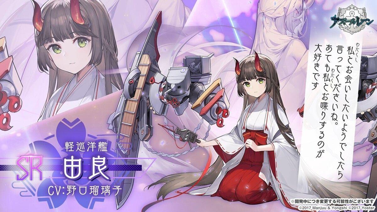 SR軽巡洋艦「由良」