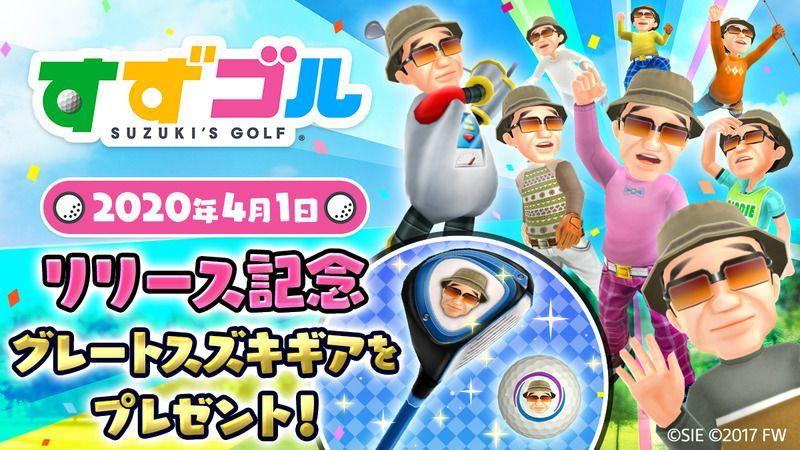 新国民的ゴルフゲーム『すずゴル』本日サービス開始!?エイプリルフール限定でスズキさんの限定ギアとウェアが貰える!