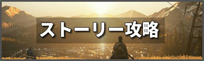 オブ 攻略 ラスト 2 ザ アス