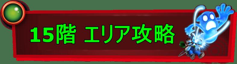 ルイージマンション3】15階~ラスボス攻略(ストーリー攻略18