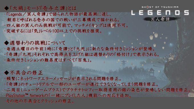 マルチプレイ ツシマ 『ゴースト・オブ・ツシマ』協力型マルチプレイ追加の無料大型アップデートは10月17日!
