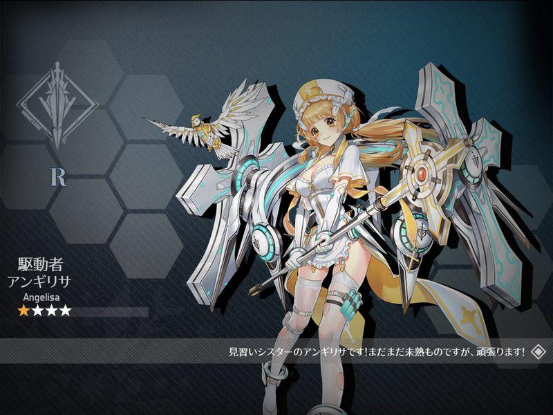 リセマラ ストライク 戦 姫