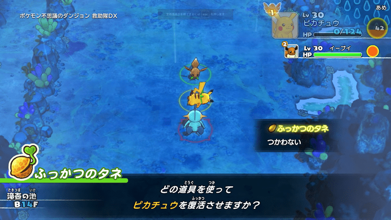 救助 ポケモン 隊 強敵 ダンジョン 不思議 の dx