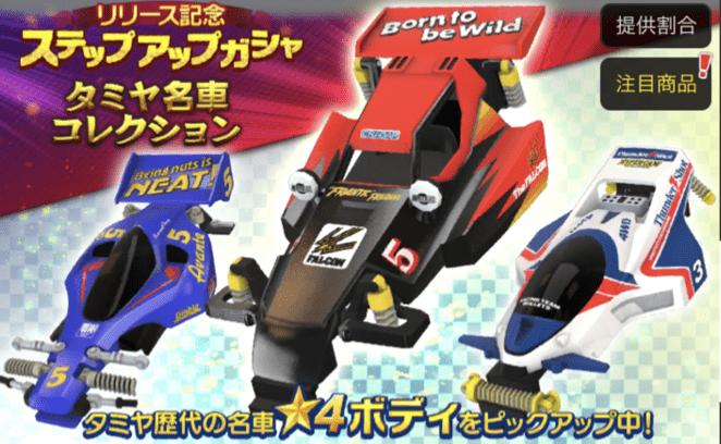 ミニ 四 駆 超速 グランプリ 攻略