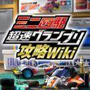 ミニ四駆超速グランプリ攻略Wiki