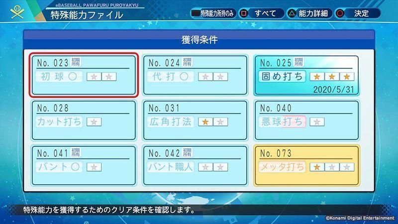 Ps4 パワプロ2020 違い switch