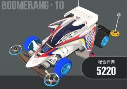 駆 超速 グランプリ ミニ セッティング 四