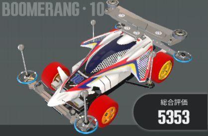 超速 グランプリ タイヤ