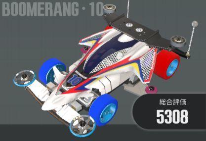 超速 グランプリ ローラー 改造