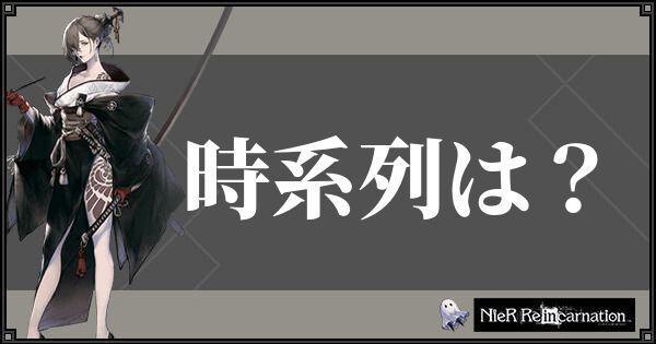 ニーア リン カーネーション ニーア リィンカネまとめ速報|ニーア