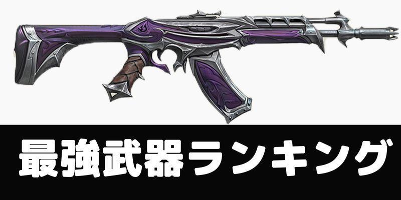 ヴァロラント 武器