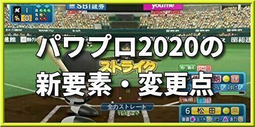 サクスペ連動 パワプロ2020