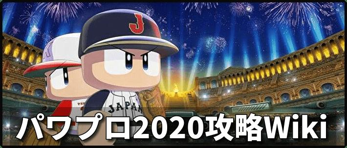 2020 まとめ パワプロ