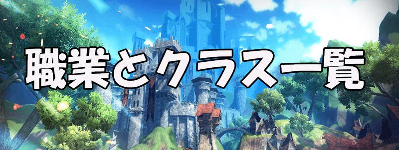 攻略 幻想 神域 2
