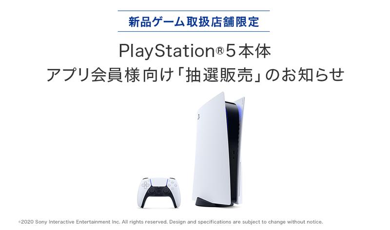 サイト Ps5 予約