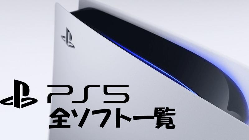 一覧 ps5 ソフト PlayStation 5のゲームタイトル一覧