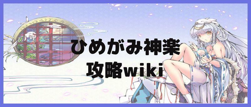 神楽 wiki が み ひめ