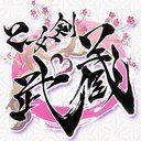 乙女剣武蔵攻略wiki