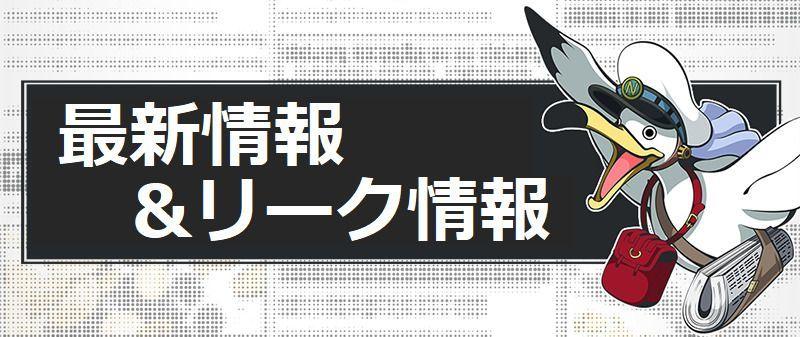 ラッシュ まとめ バウンティ 【バウンティラッシュ】最新情報まとめ!!!【9/2更新】