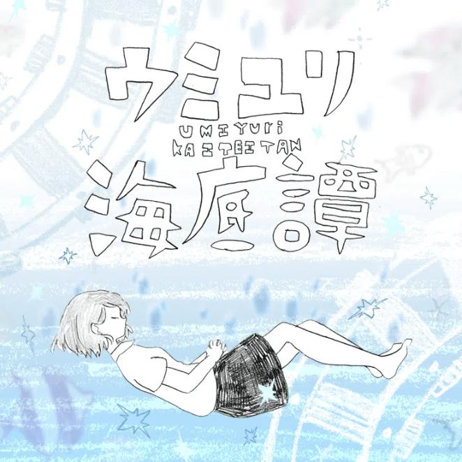 ウミユリ 海底 譚