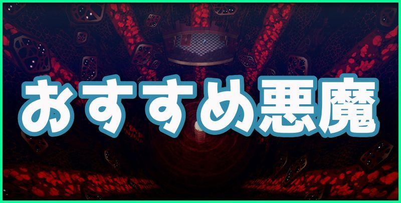 転生 おすすめ 3 悪魔 真 女神