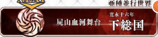 屍山血河舞台下総国剣豪七番勝負