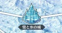 雪と氷の城