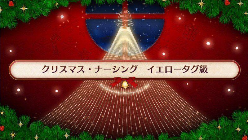 キャロル クリスマス ナイチンゲール の