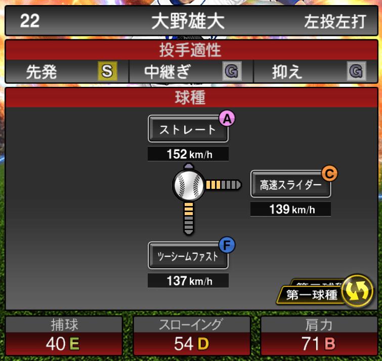 大野 雄大 a プロスピ