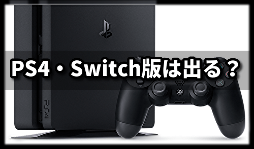 Ps4 クラフト ビア