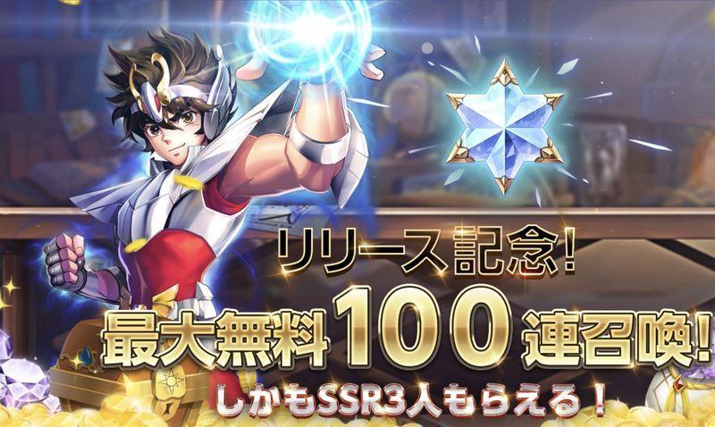 セイヤ アプリ 攻略 セイント 【モンスト】聖闘士星矢コラボまとめとガチャ当たり一覧