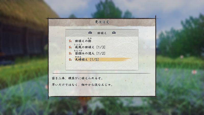田植え サクナヒメ 【サクナヒメ】田植えのコツ 時期や水、密度について