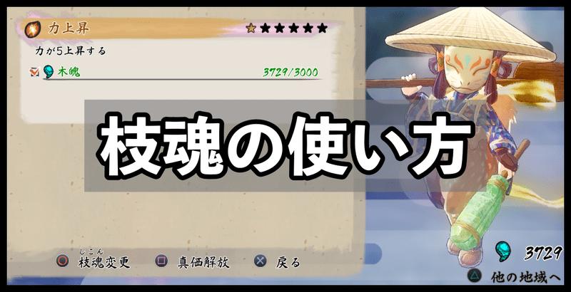 すい wiki てん の サクナヒメ