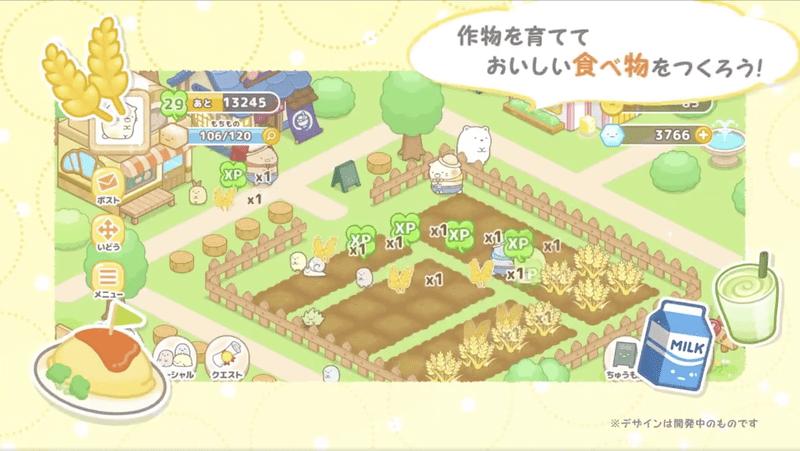 すみっコぐらし農園つくるんです攻略wiki | Gamerch