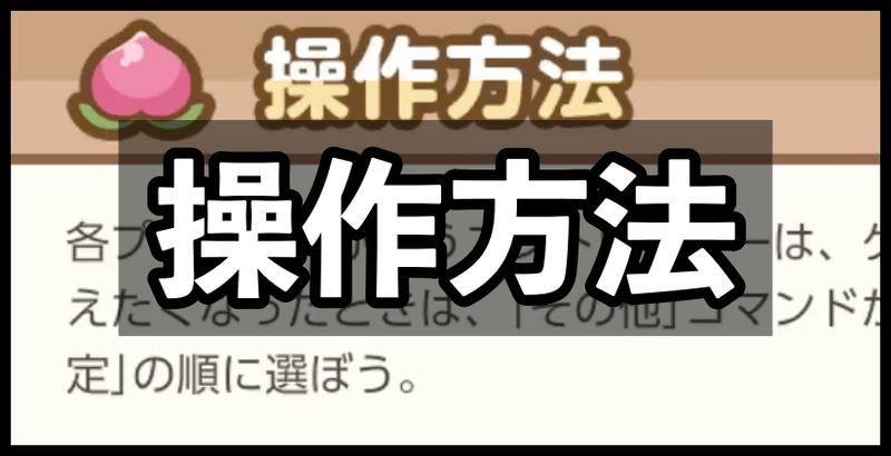 鉄 switch 攻略 桃