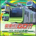電車でGO!! はしろう山手線攻略wiki