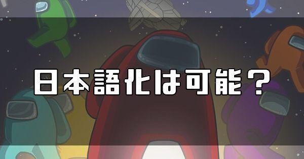 語 日本 among us