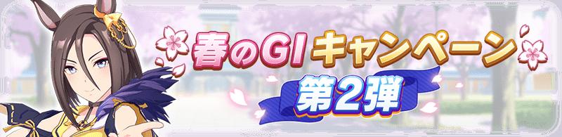 春のG1キャンペーン第2弾