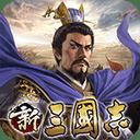 新三國志攻略wiki