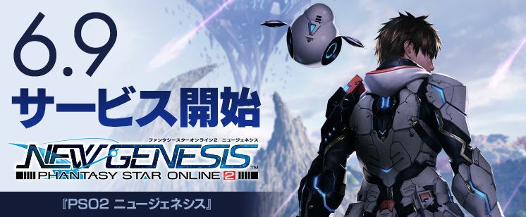 PSO2NGSの配信日が遂に決定