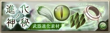 進化ノ神秘【木】