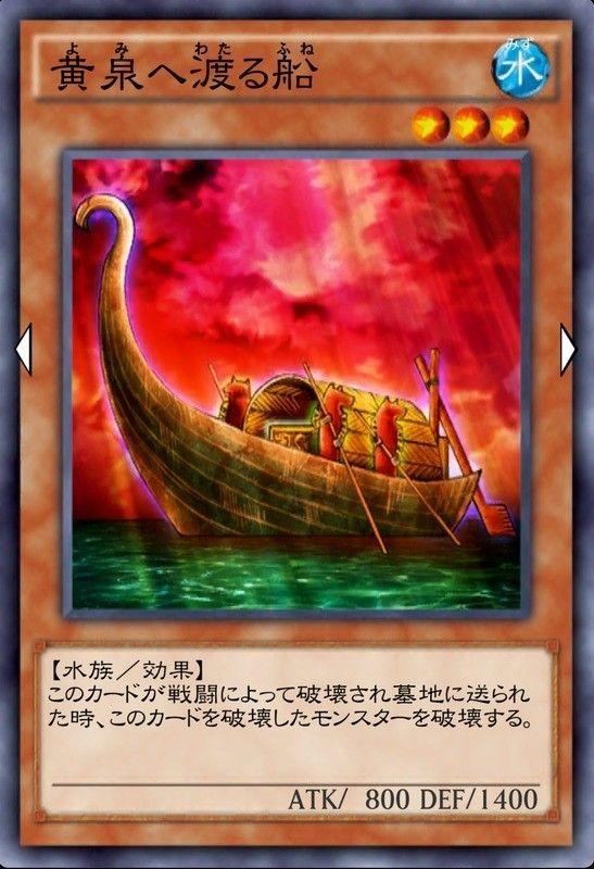 黄泉へ渡る船