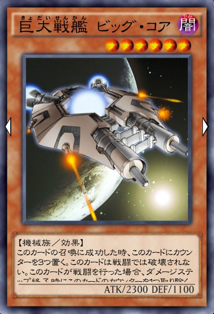 巨大戦艦ビッグコア