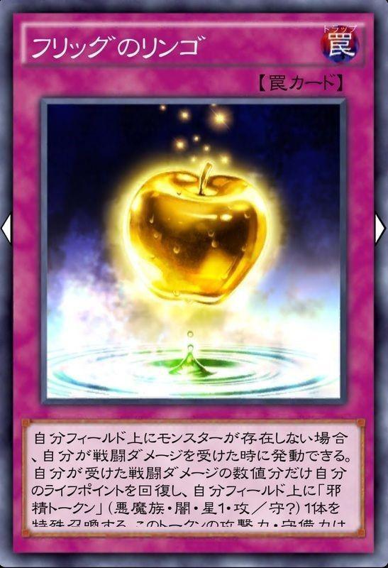 フリッグのリンゴ