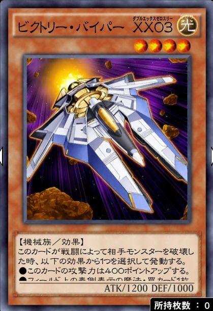 ビクトリーバイパーXX03