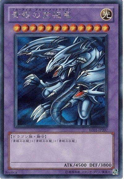 青眼の究極竜