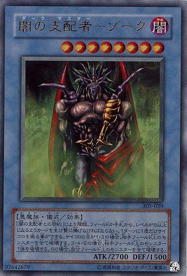 闇の支配者ダーク・マスター-ゾーク